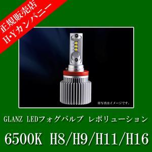 GLANZ(グランツ) LEDフォグバルブ レボリューション H8/H9/H11/H16 6500K hycompany