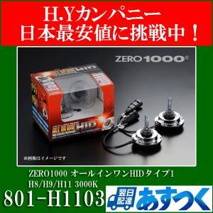 送料無料 801-H1103 HIDキット ZERO1000 オールインワンHIDタイプ1 H8/H9/H11 3000K 1年保証