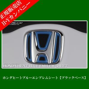 SilkBlaze(シルクブレイズ) ホンダ車用  ヒートブルーエンブレムシート(ブラックベース) H10 HBO-H10BK|hycompany