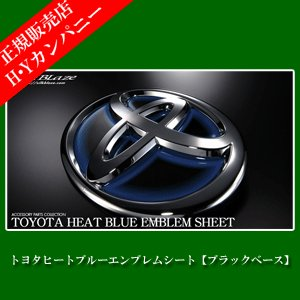 SilkBlaze(シルクブレイズ) トヨタ車用  ヒートブルーエンブレムシート(ブラックベース) T14 HBO-T14BK|hycompany