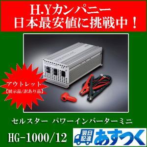 【アウトレット品(展示品/訳あり品)】 セルスター(CELLSTAR) パワーインバーターミニ HG-1000/12V HG-1000-12