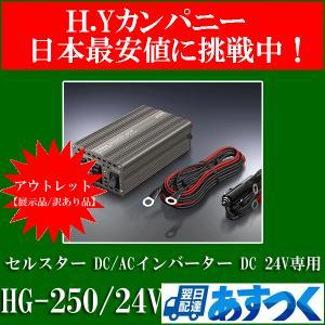 【アウトレット品(展示品/訳あり品)】セルスター(CELLSTAR) DC/AC パワー インバーターミニ HG-250/24V hycompany