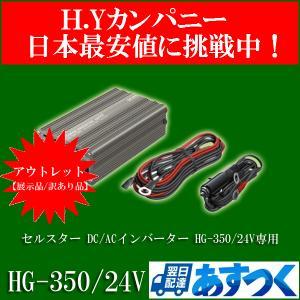 【アウトレット品(展示品/訳あり品)】セルスター  パワー インバーターミニ HG-350/24V hycompany
