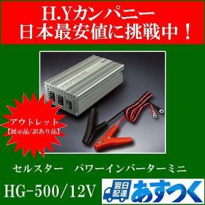 【1年保証】【アウトレット品(展示品/訳あり品)】 セルスター(CELLSTAR) パワーインバーターミニ HG-500/12V HG-500-12|hycompany