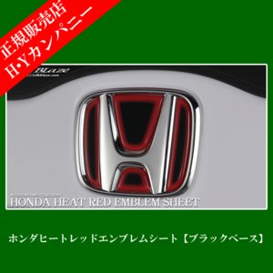 SilkBlaze(シルクブレイズ) ホンダ車用  ヒートレッドエンブレムシート(ブラックベース)  H04 HRO-H04BK|hycompany