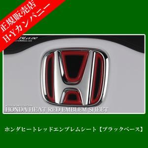 SilkBlaze(シルクブレイズ) ホンダ車用  ヒートレッドエンブレムシート(ブラックベース)  H13 HRO-H13BK|hycompany