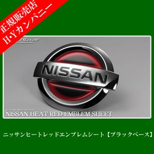 SilkBlaze(シルクブレイズ) 日産車用  ヒートレッドエンブレムシート(ブラックベース)  NI05 HRO-NI05BK|hycompany