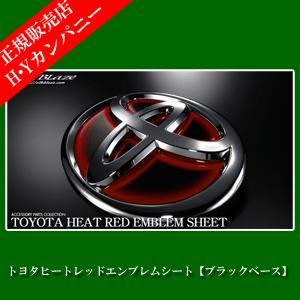 SilkBlaze(シルクブレイズ) トヨタ車用  ヒートレッドエンブレムシート(ブラックベース)  T12 HRO-T12BK|hycompany