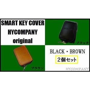【メール便送料無料】本革 スマートキーケース 2個SET  黒  ブラウン HYカンパニー オリジナル|hycompany