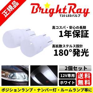 【代引不可】1年保証  BrightRay T10 LEDライト バルブ ホワイト 2本セット 12V ポジション ライセンス ナンバー灯 ルームランプ 車幅灯 ステルス ブライトレイ|hycompany