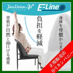 【代引き不可】【ミッションプライズ】【姿勢矯正クッション】会社、オフィスでの腰痛対策にオススメ!ジムドライブ4 E-ライン|hycompany