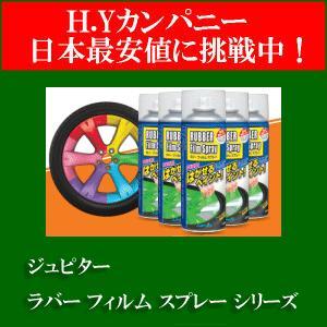 ジュピター ラバー フィルム スプレー シリーズ(マット カラー & クリアー) JRFS-MTBK/340801 マット ブラック|hycompany