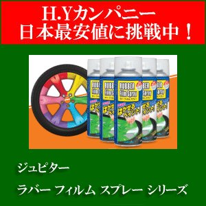ジュピター ラバー フィルム スプレー シリーズ(マット カラー & クリアー) JRFS-MTOR/340812 マット オレンジ|hycompany