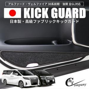 日本製 アルファード 30系  ヴェルファイア 30系 前期 後期 全グレード対応 ドアキックガード ドアトリム ガード キズ 汚れ防止 内装 保護|hycompany