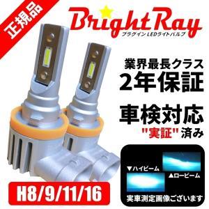 トヨタ アクア NHP10 BrighRay LEDバルブ ヘッドライト ロービーム H11 フォグランプ H16 6000K 車検対応 新基準対応 2年保証 MC前 ブライトレイ|hycompany
