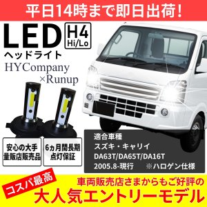 スズキ キャリィ DA63T DA16T  LEDヘッドライト H4 Hi/Lo  6000K  8000LM  新基準対応  2本セット オールインワン コンパクト 12V  COB|hycompany
