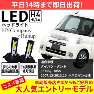 ダイハツ  タント L375S L385S   LEDヘッドライト H4 Hi/Lo  6000K  8000LM  2本セット オールインワン コンパクト 12V  COB|hycompany