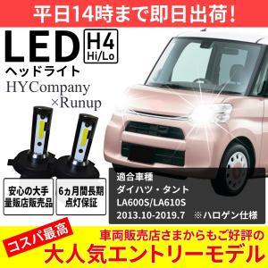 ダイハツ  タント LA600S LA610S   LEDヘッドライト H4 Hi/Lo  6000K  8000LM  2本セット オールインワン コンパクト 12V  COB|hycompany