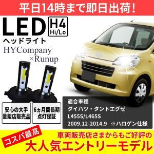 ダイハツ  タントエグゼ L455S L465S   LEDヘッドライト H4 Hi/Lo  6000K  8000LM  2本セット オールインワン コンパクト 12V  COB|hycompany