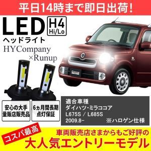 ダイハツ  ミラココア L675S L685S   LEDヘッドライト H4 Hi/Lo  6000K  8000LM  2本セット オールインワン コンパクト 12V  COB|hycompany