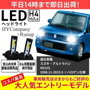 スズキ アルトラパン HE21S HE22S   LEDヘッドライト H4 Hi/Lo  6000K  8000LM  2本セット オールインワン コンパクト 12V  COB|hycompany