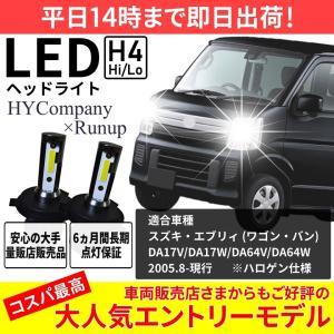 スズキ エブリィワゴン DA64W DA17W  LEDヘッドライト H4 Hi/Lo  6000K  8000LM  新基準対応  2本セット オールインワン コンパクト 12V  COB|hycompany
