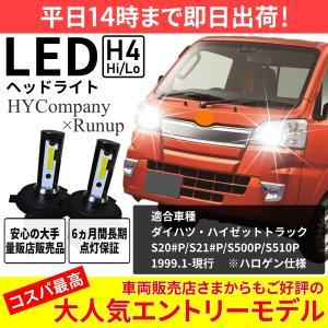 ハイゼットトラック S200 S210 S500 S510 LEDヘッドライト H4 Hi/Lo  6000K  8000LM  新基準対応  2本セット オールインワン コンパクト 12V  COB|hycompany
