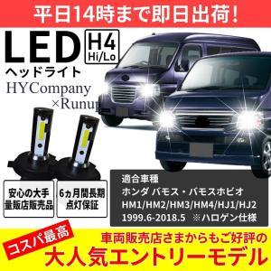 バモス HM1 HM2  LEDヘッドライト H4 Hi/Lo  6000K  8000LM  新基準対応  2本セット オールインワン コンパクト 12V  COB|hycompany