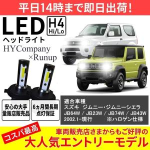 スズキ ジムニー JB23W JB64W  シエラ JB43W JB74W LEDヘッドライト H4 Hi/Lo  6000K  8000LM  2本セット オールインワン コンパクト 12V  COB|hycompany