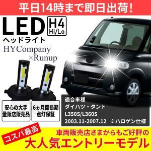 ダイハツ  タント L350S L360S   LEDヘッドライト H4 Hi/Lo  6000K  8000LM  2本セット オールインワン コンパクト 12V  COB|hycompany