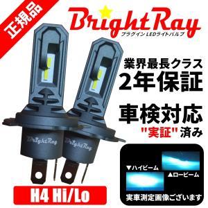 ハイゼットカーゴ S320V S330V S321V S331V  LED ヘッドライト バルブ H4 Hi/Lo 6000K 車検対応 新基準対応 2年保証  ブライトレイ|hycompany