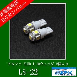アルファ 5LED T-10ウェッジ 2個入り 7000K  LS-22|hycompany