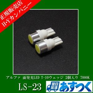 アルファ 面発光LED T-10ウェッジ 2個入り 7000K  LS-23|hycompany