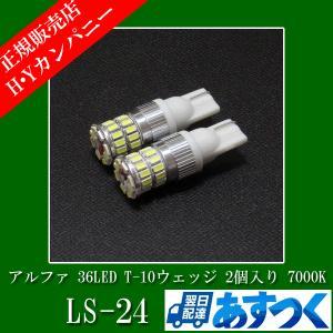アルファ 36LED T-16ウェッジ 2個入り 7000K  LS-24 T16|hycompany