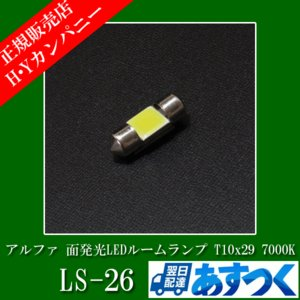 LS-26 アルファ  面発光 COB LED T10x29  ルームランプ 7000K|hycompany