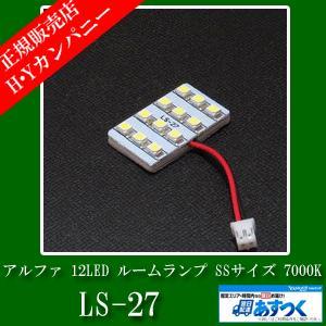アルファ 12LED ルームランプ SSサイズ 7000K  LS-27 |hycompany
