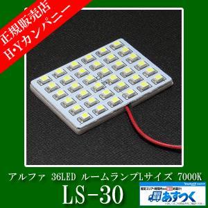 アルファ LS-30 36LED ルームランプLサイズ 7000K|hycompany
