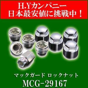 正規品 マックガード MCG-29167 ロックナット 日産/スバル/スズキ車ホイール用|hycompany