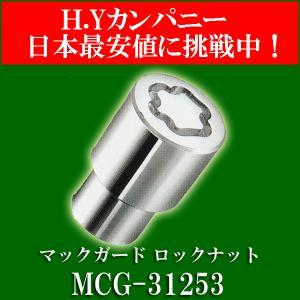 正規品 マックガード MCG-31253 ロックナット 日産(平座アルミホイール用)|hycompany
