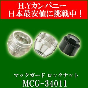 正規品 マックガード MCG-34011 ロックナット アメリカ車 ホイール用|hycompany