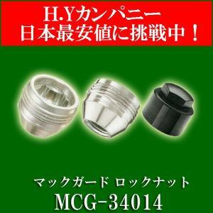 正規品 マックガード MCG-34014 ロックナット アメリカントラック ホイール用|hycompany