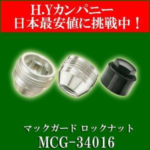 正規品 マックガード MCG-34016 ロックナット フォードトラック ホイール用|hycompany