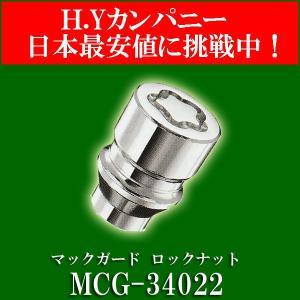 正規品 マックガード MCG-34022 ロックナット テーパーシャンク(トヨタ系)ホイール用|hycompany