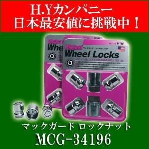 正規品 マックガード MCG-34196 ロックナット M12×1.5 イスズ/ホンダ車ホイール用|hycompany
