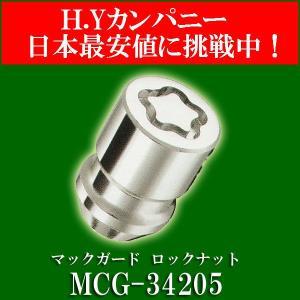 正規品 マックガード MCG-34205 ロックナット フォードトラックホイール用|hycompany