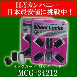 正規品 マックガード MCG-34212 ロックナット 日産車等ホイール用|hycompany