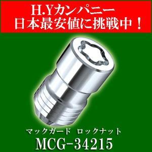 正規品 マックガード MCG-34215 ロックナット レクサスLS・ランクル・レジェンド ホイール用|hycompany