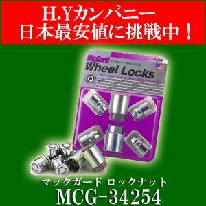 送料無料 正規品 マックガード MCG-34254 ロックナット M12X1.25 21H 日産車用|hycompany