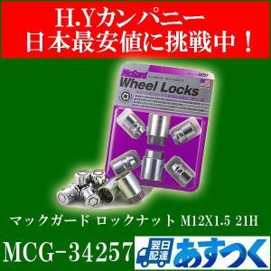 正規品 マックガード MCG-34257 ロックナット M12X1.5 21H トヨタ・マツダ・三菱・ダイハツ車用|hycompany