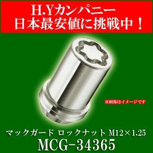 正規品 送料無料 マックガード MCG-34365 ロックナット 21HEX スズキ/日産/スバル車用 軽自動車用 ホイール用|hycompany